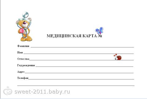 Как сделать медицинскую карту для детского сада