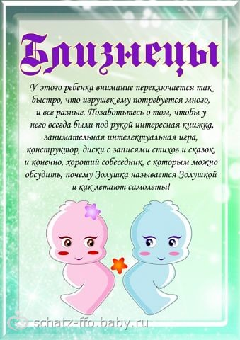 Как и все прочие воздушные знаки зодиака, близнецы очень коммуникабельны, общительны и любознательны, а ещё они — настоящие генераторы креатива и оригинальных идей.