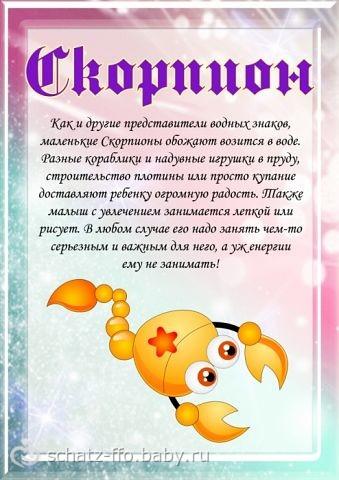 Скорпион: гороскоп на сегодня для Скорпионов девушек и ...
