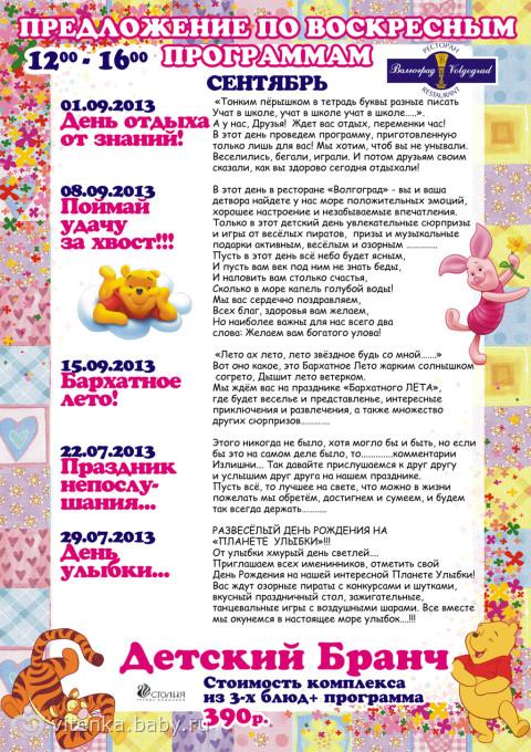 роддом 4 волгоград красноармейский официальный сайт