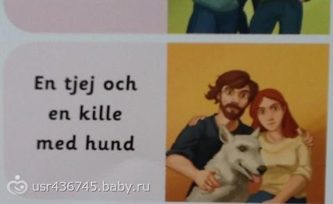 Шведские книжки о сексе детям 1