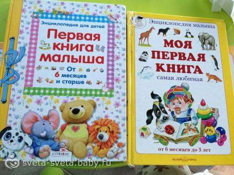 книжка для детей картинка