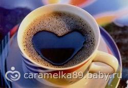 Кофе и беременность!