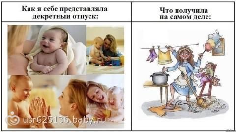 Декретный :)