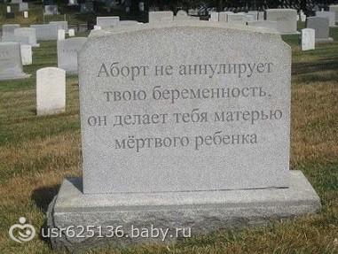 Не делайте аборты.