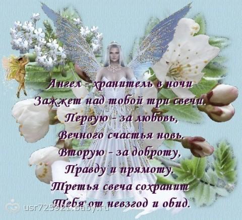 картинки с днем ангела наташенька