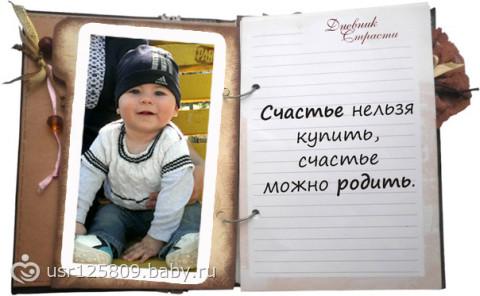 Счастье есть)))))))