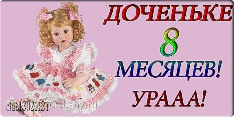 8 месяцев доченьке поздравления от мамы 84