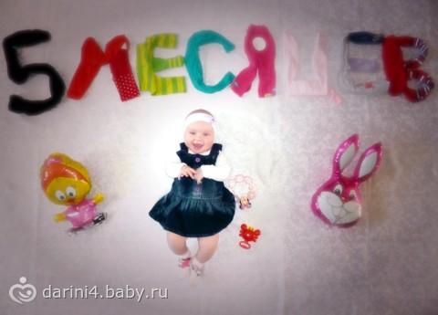 Картинки надписи, открытки дочке 5 месяцев