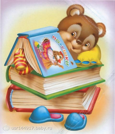 Как читать сказки с детьми.