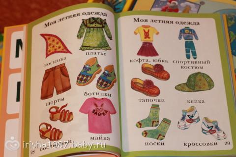 ТН Одежда
