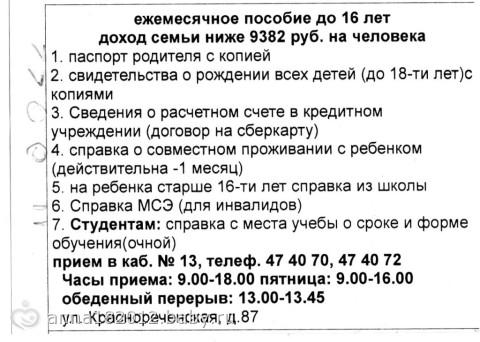 списки документов на пособия!!!