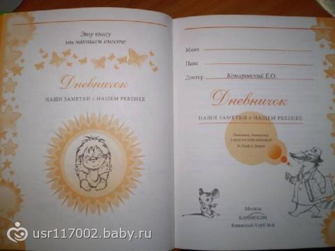 Книги - Доктор Комаровский
