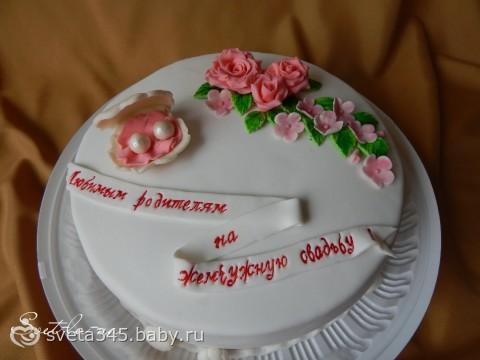 Торт на жемчужную свадьбу своими руками
