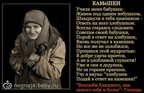 возлюби ближнего как самого себя евангелие православие