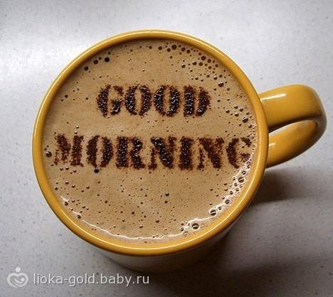 картинка всем доброе утро