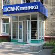Клиника на Ярцевской