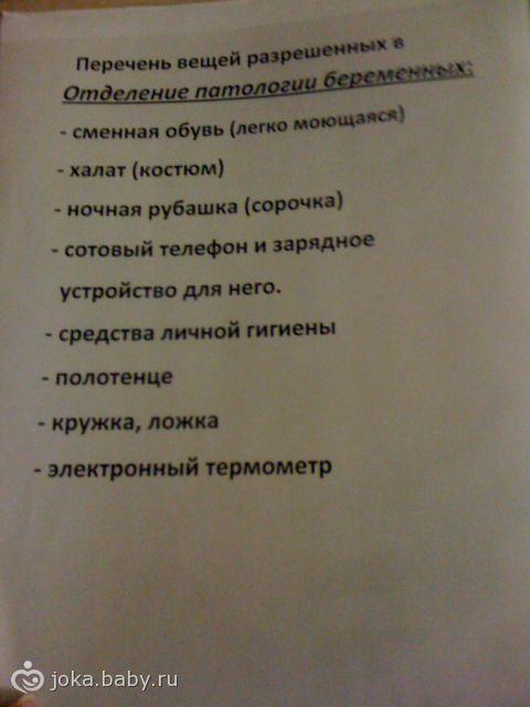 Список вещей в роддом в патологию
