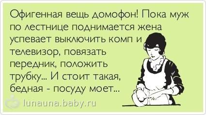 Домофон )))