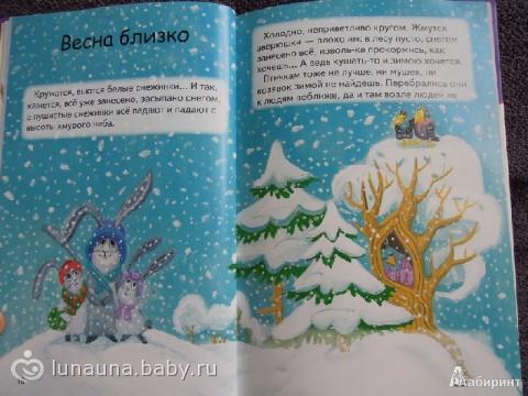 Наша любимая зимняя книжка