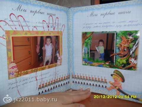 Заполнение альбома новорожденного Мой чудо малыш