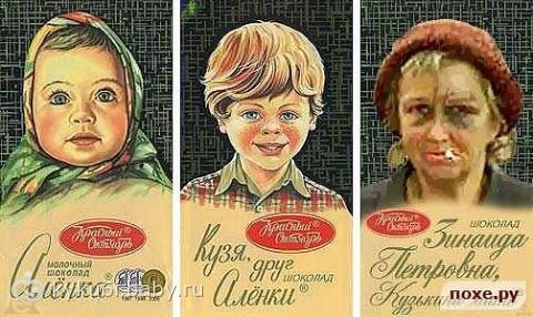 шоколад Аленка, и так далее семя аленки )))))))))))