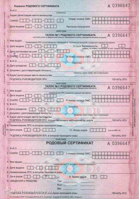 Родовый сертификат — для чего он нужен?