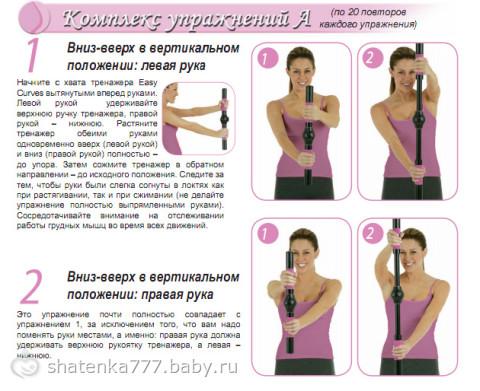 как надо увеличит грудь
