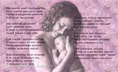 80488762_STIHI_O_MATERINSTVE_mama_i_reb_golenk