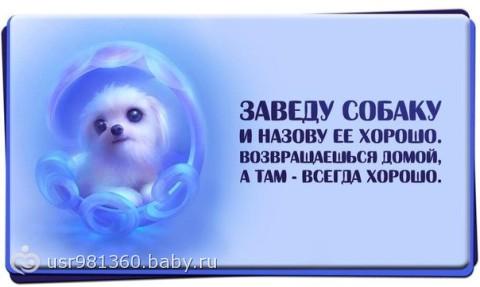 для настроения)