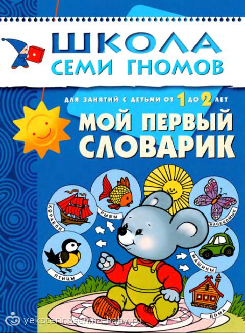 """Девочки, нашла 20 книг серии """"Школа семи гномов"""" в электронном варианте. Кому нужно, кину ссылку )))"""